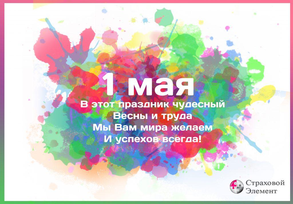 1_мая_4